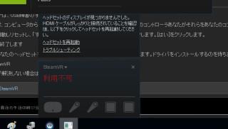 HTC Viveが認識しなくなった際の対応方法