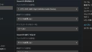 SteamVRを起動させると自動でHTC Viveのサウンドデバイスに切り替える設定