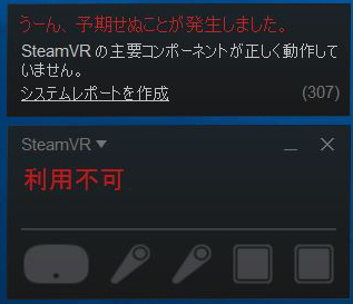 OpenVR Advanced Settings」でSteamVRの内部解像度や高度な設定