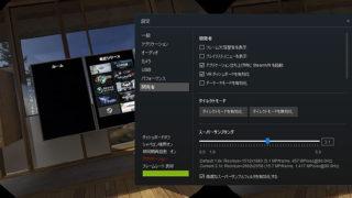 SteamVRの設定に追加された「Supersampling」オプションで内部解像度を簡単に変更する
