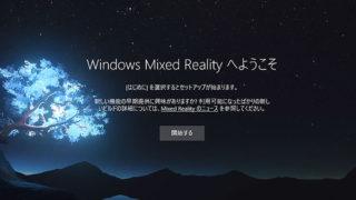 Windows Mixed Reality(Windows MR)の 初期設定・セットアップ方法