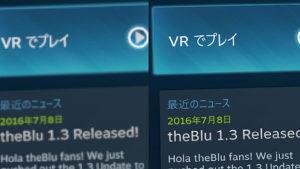 htc VIVEの内部解像度を向上させて表示を高精細・鮮明にする